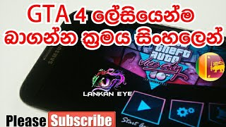 How to download GTA 4(Vice city) for android 100% working -Sinhala