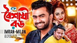 Boisakhi Rong | Imran | Milon | New Song 2016