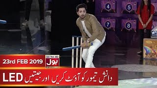 Danish Taimoor Playing Cricket in Game Show Aisay Chalay Ga | BOL Entertainment