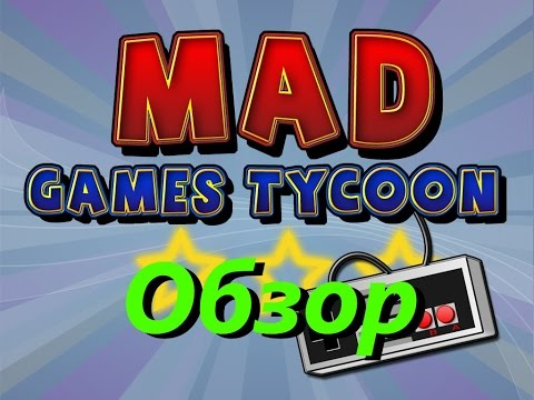 Mad Games Tycoon - обзор