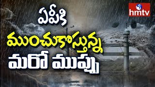 AP cyclone warning | Andhra Pradesh Gears Up for Cyclone Phethai | hmtv