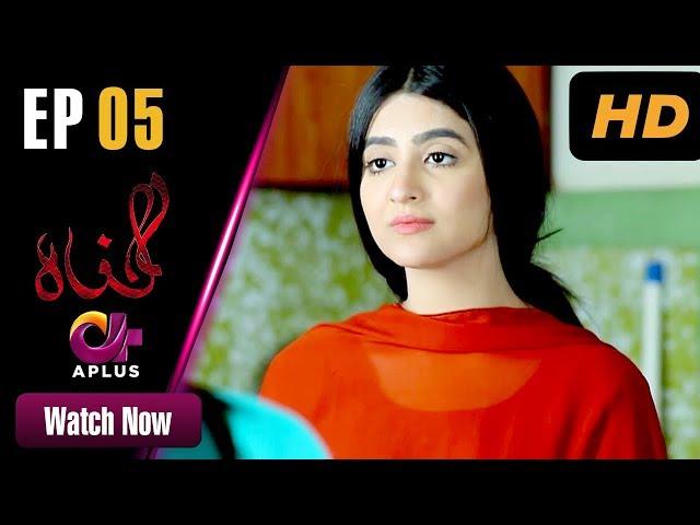 Gunnah - Episode 5 | Aplus Dramas | Sara Elahi, Shamoon Abbasi, Asad Malik | Pakistani Drama thumbnail