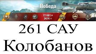 261 арт сау Колобанов | Лучшие реплеи - как играть на арте!
