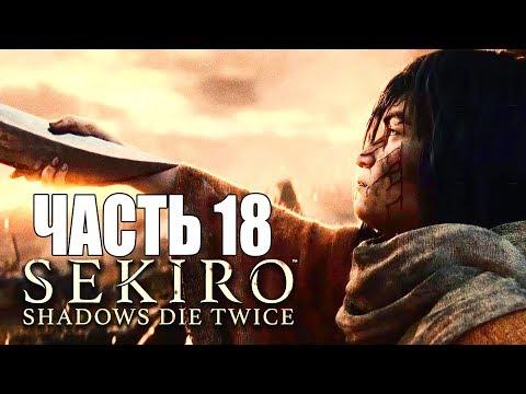 Sekiro: Shadows Die Twice ► Прохождение #18 ► СИНОБИ В ДЕЛЕ