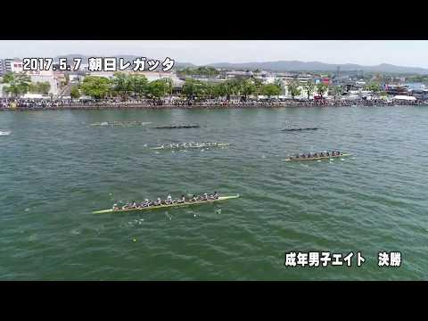 2017.5.7 朝日レガッタ 一般〔成年)男子エイト決勝