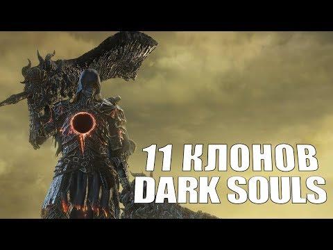 TOP-11: клоны Dark Souls