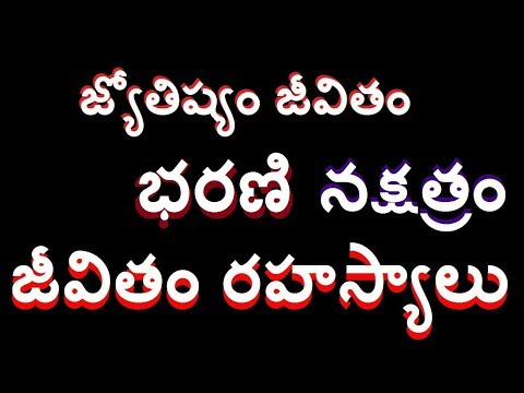 Bharani Nakshatra Characteristics for Female and Male/భ‌ర‌ణి న‌క్ష‌త్రం/telugu info media facts