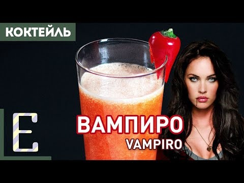 Коктейль Вампиро