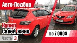 #Подбор UA Kiev. Подержанный автомобиль до 7000$. Mazda 3 (BK). Ч.3