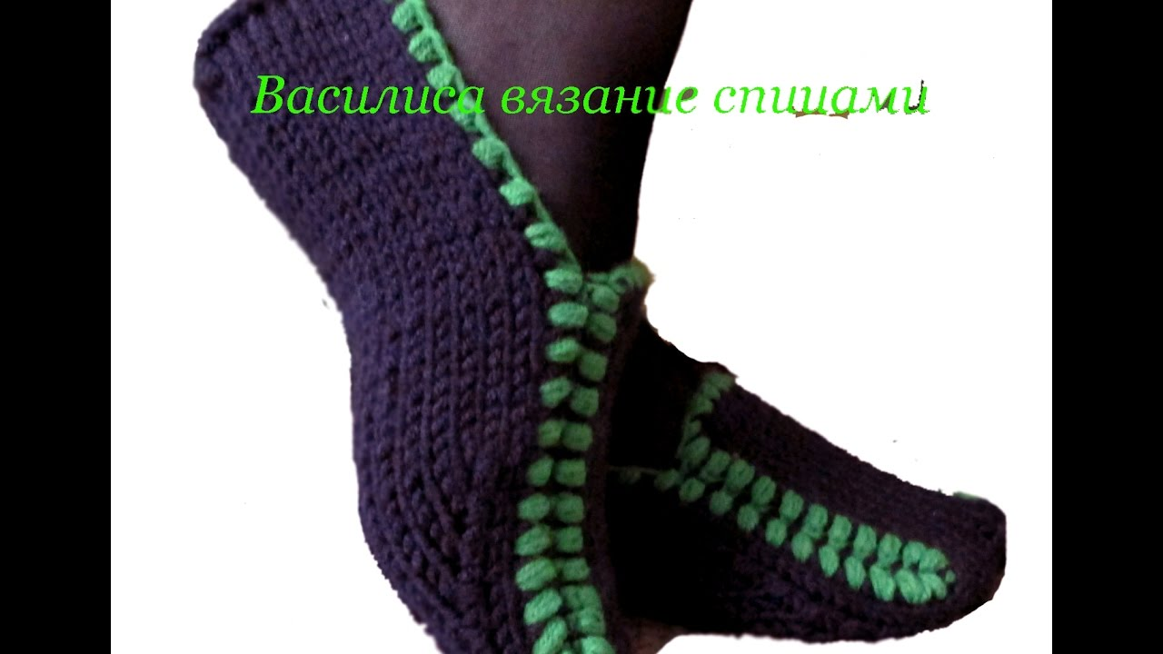 Вязание спицами следки - тапочки