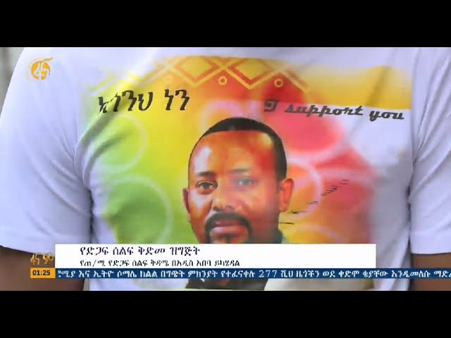 Peaceful demonstrations to support Dr. Abiy Ahmed