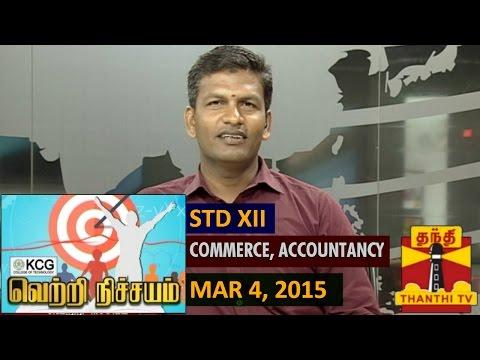 Vetri Nichayam : Expert Advice on facing Commerce & Accountancy Exams (4/3/2015) - Thanthi TV