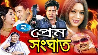 Prem Sanghat   Sakib Khan   Sabnur   Rtv Movies   Rtv