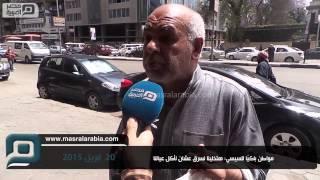 مصر العربية | مواطن باكيًا للسيسي: هتخلينا نسرق عشان نأكل عيالنا