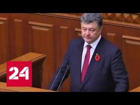 В Верховной раде готовят импичмент Порошенко