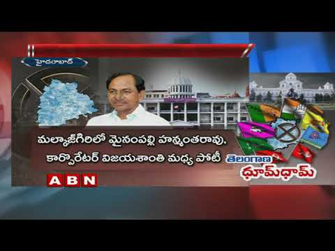 KCR to Announce Remaining 14 TRS MLA Candidates | ABN Telugu
