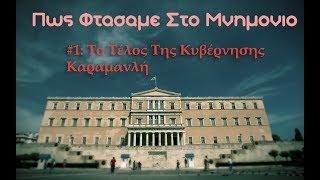 Πως Φτασαμε Στο Μνημονιο #1: Το Τέλος Της Κυβέρνησης Καραμανλή