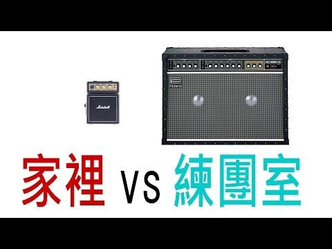 家裡vs練團室調痛法【葉宇峻彈吉他#105】