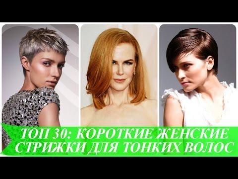 Модные короткие стрижки 2017 женские на тонкие волосы