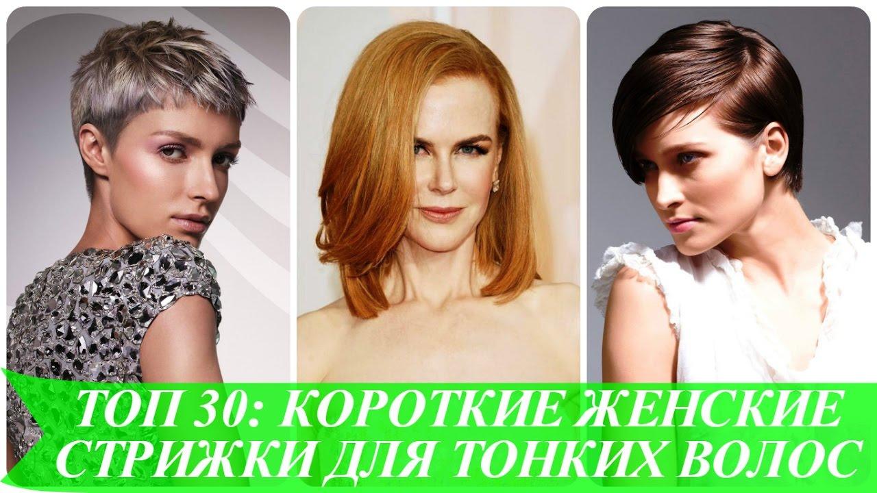 Как выбрать стрижку для тонкого волоса