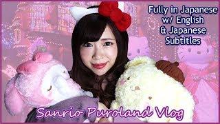 Kawaii Hello Kitty Land ?In JPN w/ ENG + JPN subs