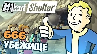 Fallout Shelter Прохождение - Убежище 666 - Часть 1