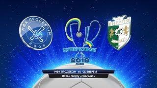 Продексім vs Енергія | Суперкубок України з футзалу 2018/2019