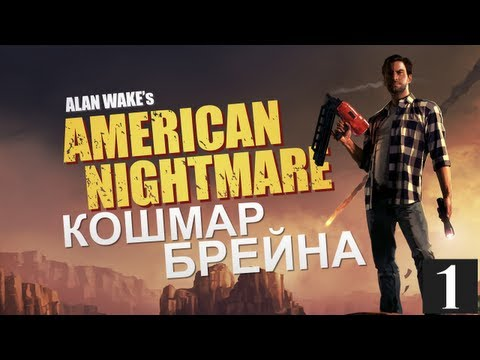 Alan Wake American Nightmare - Прохождение - #1