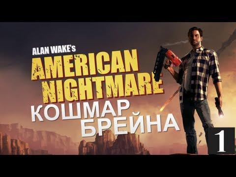 Alan Wake American Nightmare - Прохождение - #1