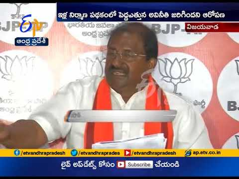 Somu Veerraju Slams CM Chandrababu | on Housing Scheme