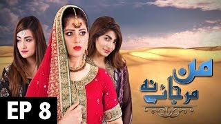 Man Mar Jaye Na Episode 8