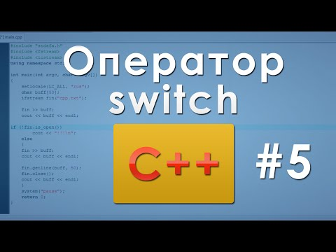 #5 Оператор Switch в C++