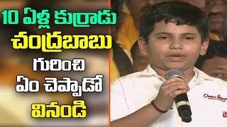 10-Year-Old Boy Ravikar Reddy Mind Blowing Speech About CM Chandrababu Naidu at TDP Mahanadu
