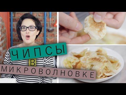 Чипсы в микроволновке без масла / Рецепты и реальность / Вып. 29