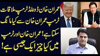 Imran Khan hopes to win over Donald Trump in first US visit | Sabir Shakir Analysis
