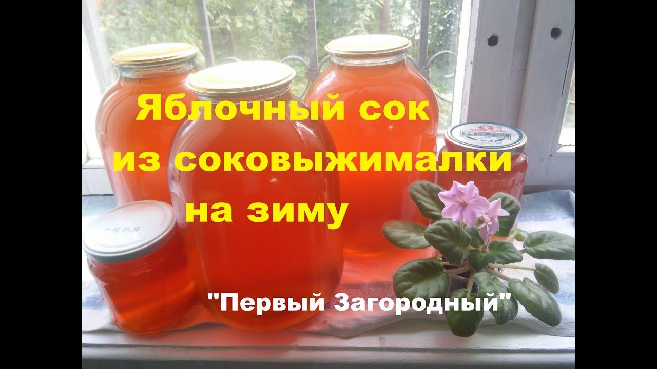 Яблочный сок из соковыжималки на зиму рецепты