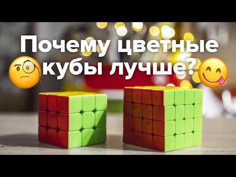 Как выбрать цвет кубика Рубика?😋Какой цвет лучше? Черный, Белый или Цветной?