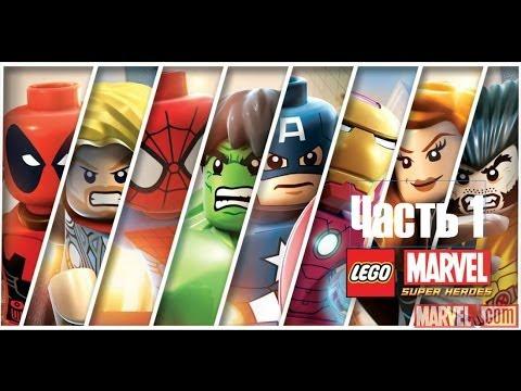 Lego marvel super heroes часть 2 три супергероя