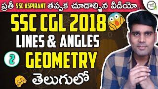 GEOMETRY TRICKS IN TELUGU | LINES AND ANGLES -2 | SSC CGL CLASSES IN TELUGU | EXAM TRICKS SARANTEJUS