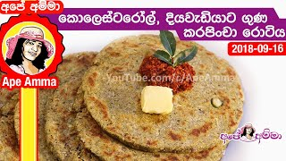 Healthy  Curry Leaves Roti
