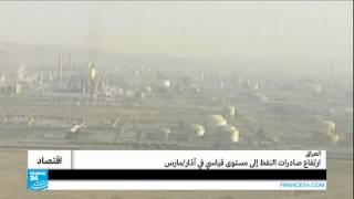 العراق :ارتفاع صادرات النفط الى مستوى قياسي  في آذار/مارس