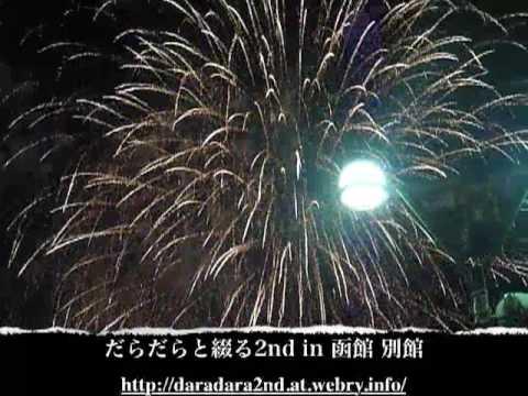 2009湯の川温泉いさり火まつり 花火大会