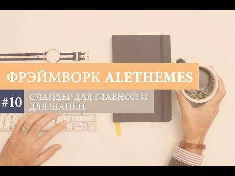 WP Фрэймворк Alethemes #10. Слайдер на главной или в шапке на WordPress? Уроки WordPress