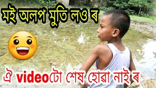 telsura comedy video,assamese comedy video,assamese funny video,voice assam,telsura video