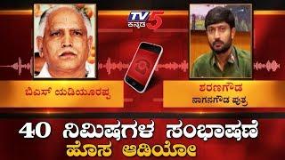 BS Yeddyurappa Audio 40 Mins New Phone Recording with Sharan Gowda Released | TV5 Kannada