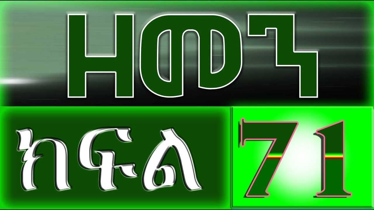Zemen Ethiopia Amharic Drama - Part 71 (By EBS TV)