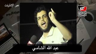 عبد الله الشامي :تعرضت لاعتقال تعسفي لايصال رسالة للصحفيين