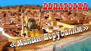 """Евпатория часть III """"Малый Иерусалим"""""""