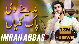 Imran Abbas  Madiny Di Pak Galiyan  Ramazan 2018