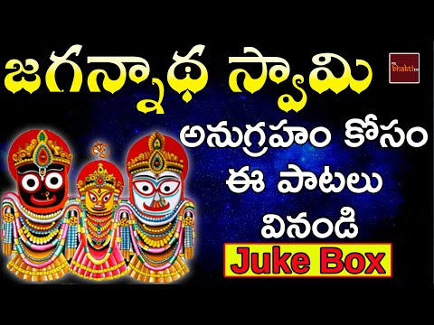Sri Jagannadha | Telugu Devotional Songs | 2016 Bhakthi Songs | Mybhaktitv